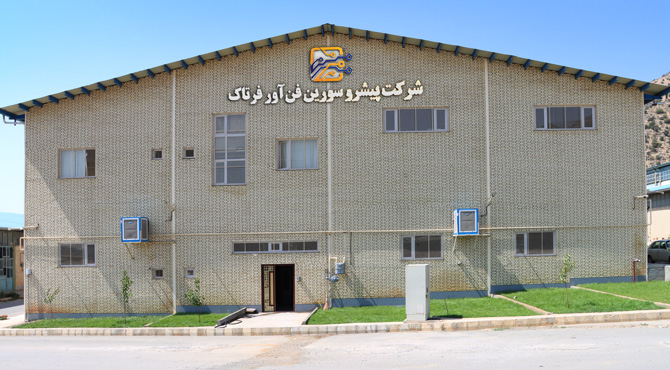 PISHRO SOURIN FANAVARFARTAK Factory